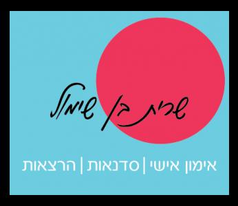 שרית בן שימול-לוגו